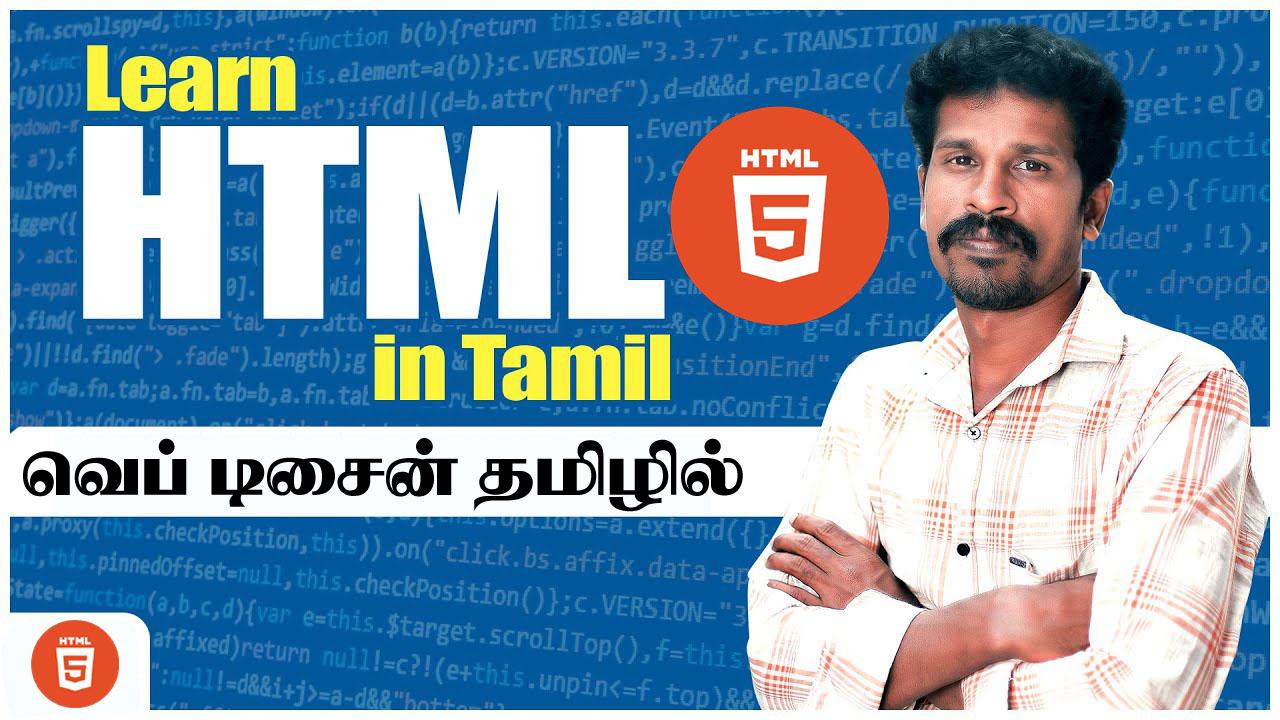 HTML in Tamil